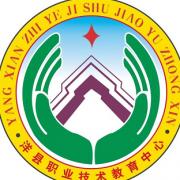 洋县汽车职业技术教育中心