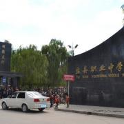 盂县汽车职业中学校