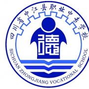 中江县职业中专汽车学校