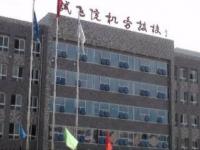 中国飞行试验研究院航空机务技工汽车学校2020年招生计划
