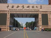 中南林业科技汽车大学2020年招生简章