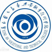 兴安汽车职业技术学院