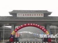 兴仁县汽车民族职业技术学校地址在哪里